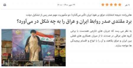 İranın Müqtəda əs-Sədr sancısı – SEPAH-ın Yaxın Şərq ekspertinin gözüylə